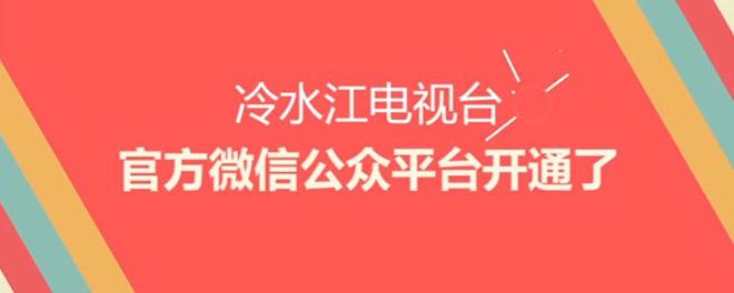 lsjtv-WeChat