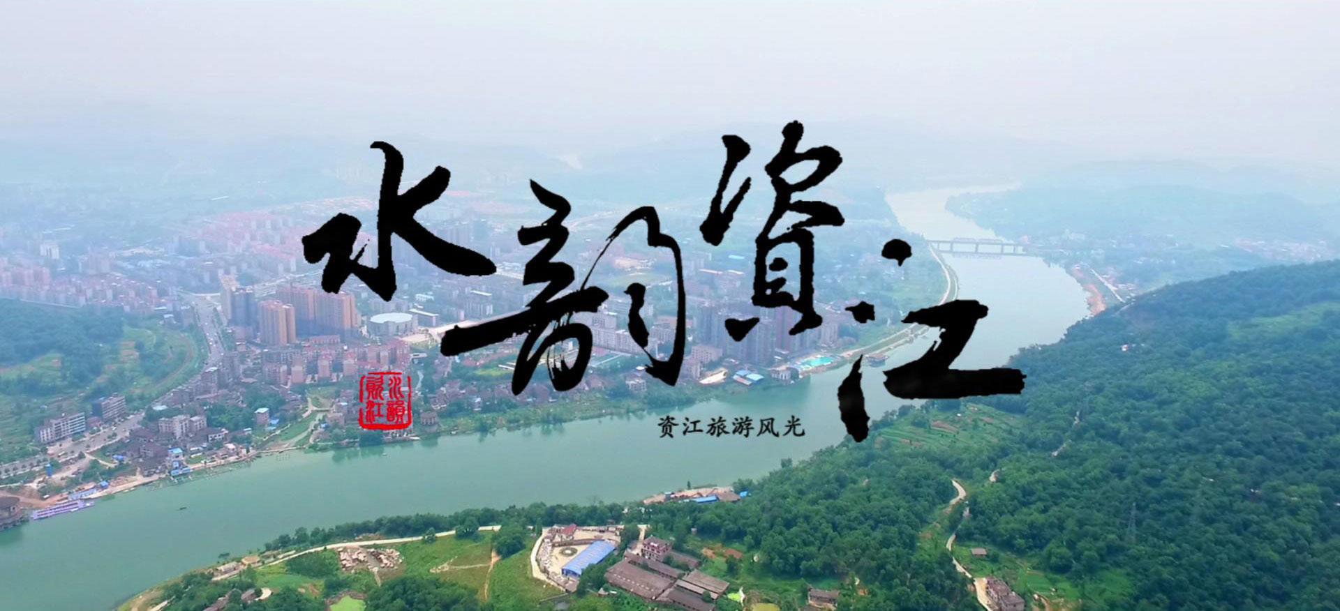 WaterRhyme-zijiang