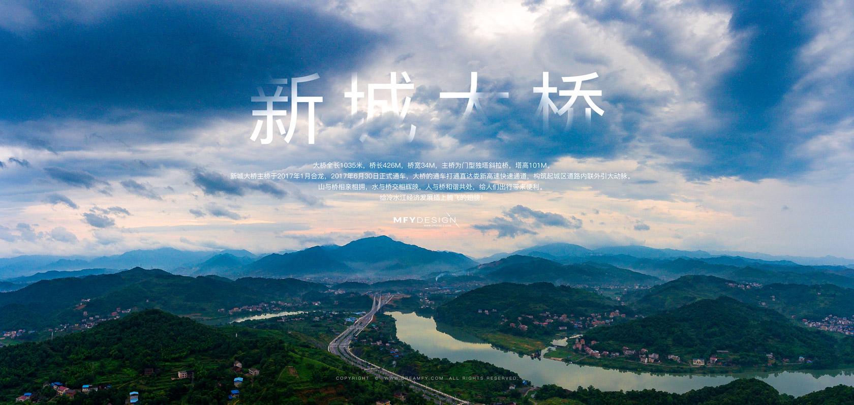 冷水江新城大桥
