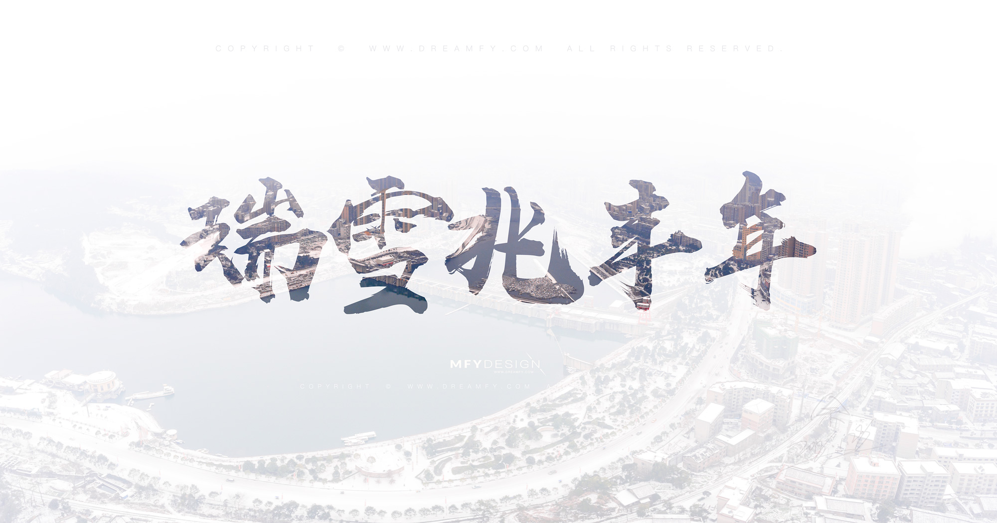 航拍摄影:冬初雪下的冷水江,欢迎来冷水江做客