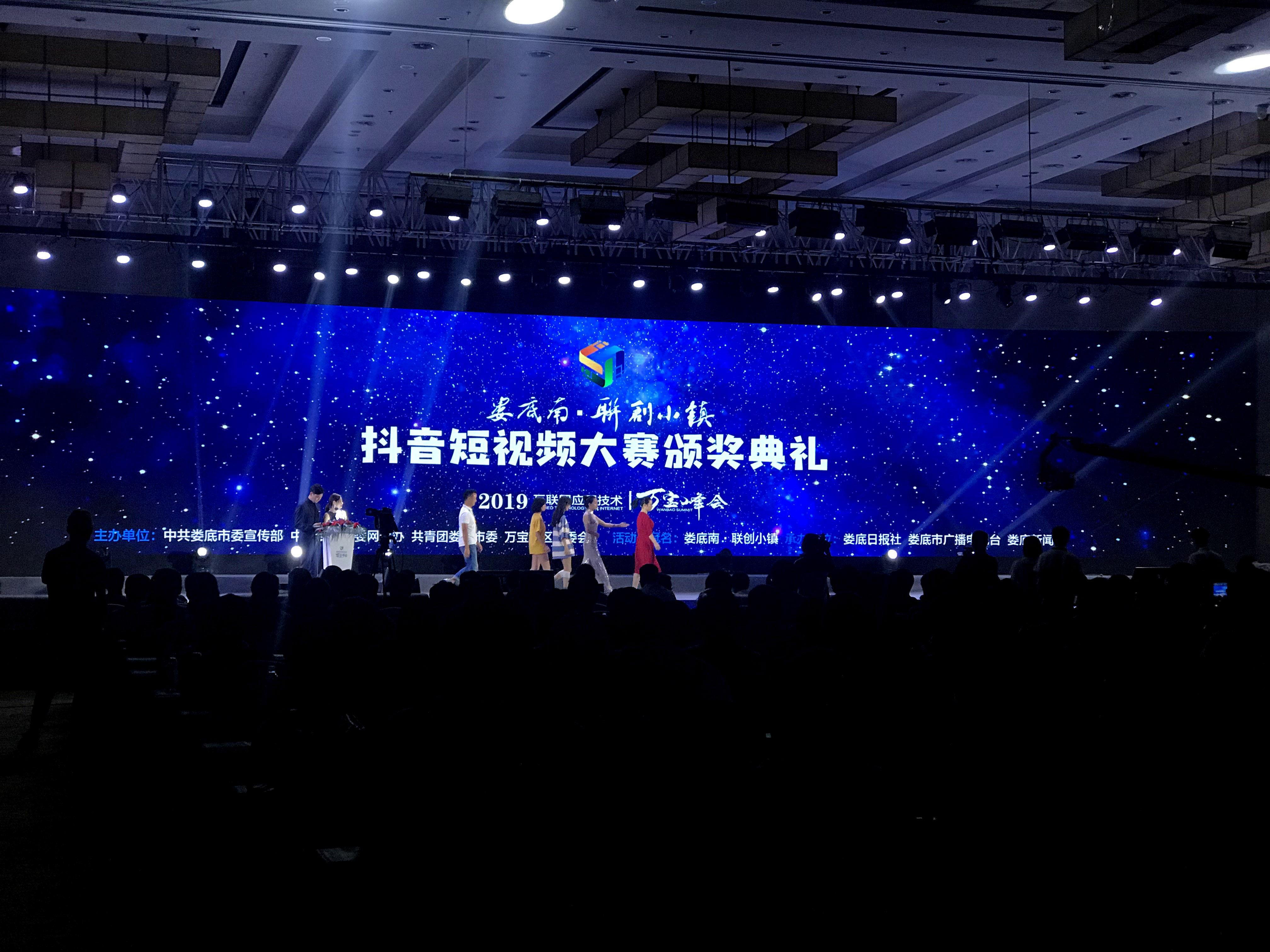 娄底南·联创小镇 抖音短视频大赛颁奖典礼