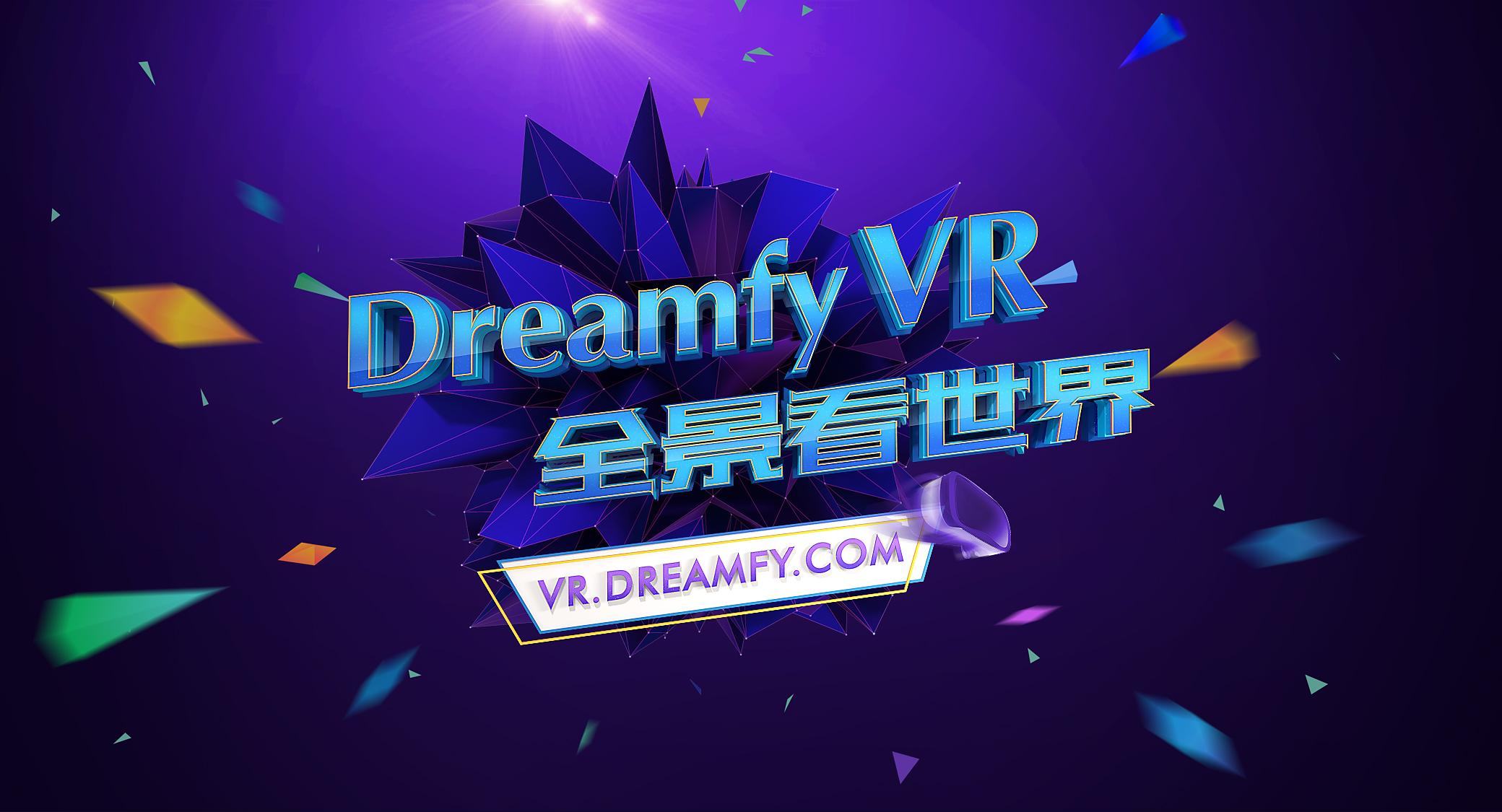全景看世界 DreamfyVR